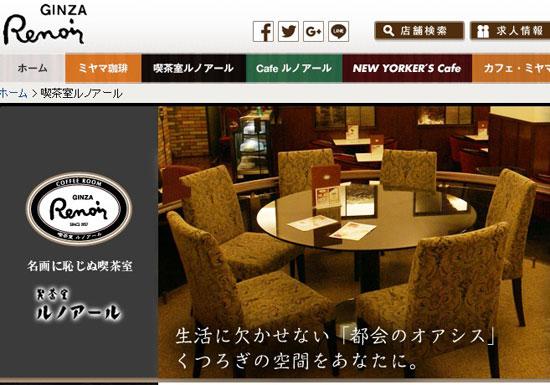 いくらでも長居OKの喫茶室ルノアールの最大の謎…なぜ●●だけはNG?