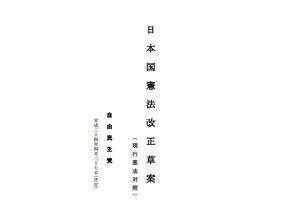 現実味を帯びてきた【憲法改正】...