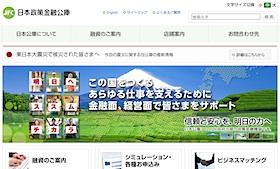 日本政策金融公庫の呆れた融資の実態 審査能力なし、事業内容には無関心?の画像1