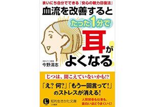 サカナクション山口、坂本龍一、浜崎あゆみ…多くの著名人を苦しませる「突発性難聴」とは?