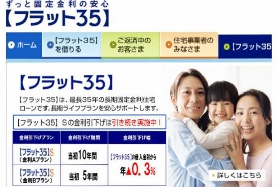 住宅ローン、今こそ全期間0%台&超安心のフラット35Sを利用しない手はない!の画像1
