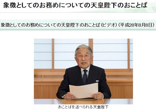 天皇陛下「お気持ち」表明、憲法違反の恐れ…象徴天皇制否定や政治活動該当の懸念も