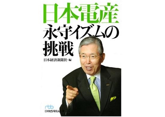 なぜ日本企業はいつもM&Aで「高過ぎる金」払い失敗?日本電産の失敗しない究極手法の画像1