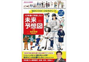 経済アナリスト・森永卓郎が大胆予測 10年後も「残る」仕事、「消える」仕事の画像1