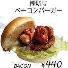 建設業者がハンバーガー屋を開店!? 打倒マクド・モスのダイコクバーガー