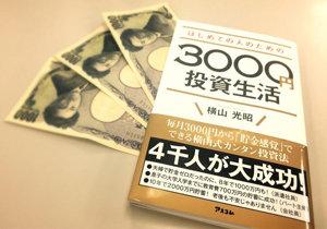 預金ゼロからスタート可能! 初心者でも手軽にできる「3000円投資生活」って?