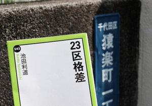 東京23区、所得水準1位は港区。ではクリエイティブな人の割合が高い区は?