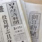 新聞各紙の震災報道 東京「原発関連死789人」毎日「避難民31万人」