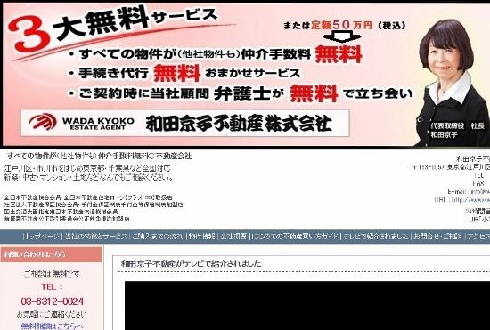 79歳で宅建取得→起業→年商5億円のおばあちゃん社長!24時間営業で業界の革命児?