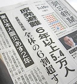原発停止中の日本原電が高利益のカラクリ 役員報酬は計4億以上…原資は国民負担の画像1
