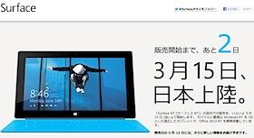 """明日発売!Surface超入門…""""ハマる""""マイクロソフト新タブレットの画像1"""