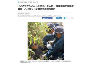 【沖縄「土人」発言】で露呈した大阪府警の問題体質 威嚇、罵倒、侮蔑はなぜ繰り返されるのか