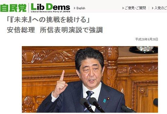 衆院、来年1月解散説を自民党関係者は否定…来年12月選挙が党上層部では有力