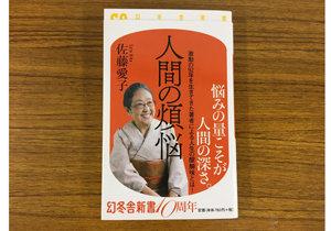 92歳の直木賞作家が語る、「人の値打ち」が分かってしまう場所とは