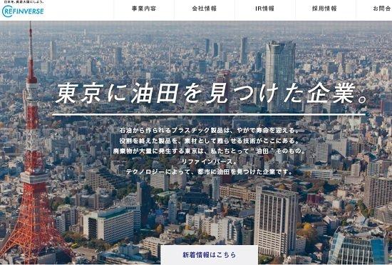 「東京に油田を見つけた企業」、廃棄物を甦らせる画期的技術&ダブル収入で急成長