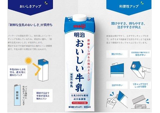 明治おいしい牛乳、高くてもバカ売れの秘密…価格据え置きで量1割減、飽くなき革新追求