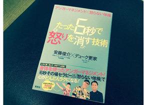「怒りの専門家」安藤俊介さんとデューク更家さんが実践する、イライラしたときの対処法