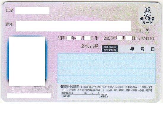 マイナンバー、大量の通知カード作成漏れ発覚…システムに重大な欠陥かの画像1