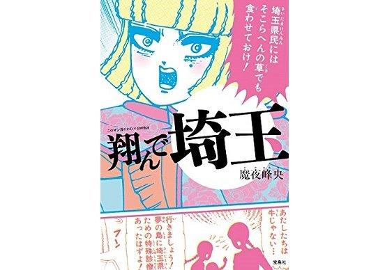埼玉「自虐」漫画が埼玉で驚異的ヒット!地元愛溢れすぎの商品、なぜ全国でヒット続出?