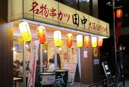 最近やたらと目にする「串カツ田中」、誕生&急成長の嘘みたいな本当の理由…なぜ駅から遠い?