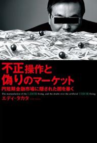 謎の告発本発売で関係者騒然 銀行が談合して金利レートを不正に操作!?の画像1