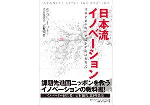 第4次産業革命はすぐそこに…課題先進国ニッポンを救うイノベーションの教科書