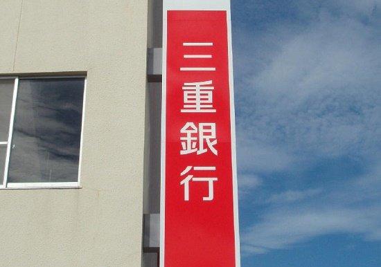 三重銀行、読売報道に対するプレスリリース名に「リークプレス」で波紋…即刻差し替え
