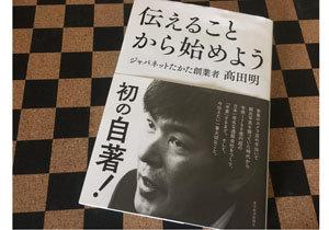 「どうしたらできるか」を考え抜く ジャパネットたかた創業者・高田明が本で明かした商売哲学