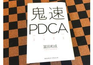最強のフレームワーク「PDCA」を活用するためにわかっておきたい、6つの「誤解」
