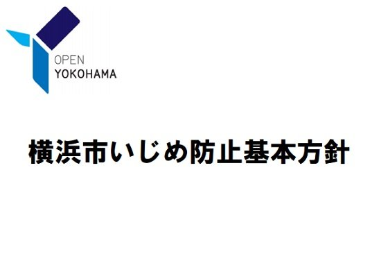 【原発避難いじめ】横浜市教育委、加害児童に直接調査せずいじめ不認定…自己保身優先の画像1