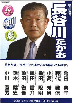 にわかに注目を浴びる「鴨川市長選挙」、巨大病院をバックにつけた現職市長vs市民派新人の行方の画像1