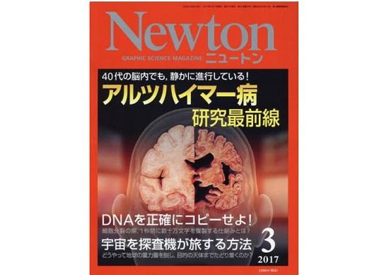 相対性理論までビジュアル化した革命的雑誌「ニュートン」、偉大すぎる業績と破綻の理由