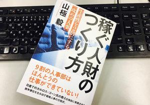 「倍になっても世界3位」低すぎる日本人の生産性をいかに改善するかの画像1
