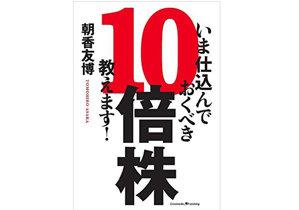 日経平均3万円時代が到来!? いま仕込んでおくべき10倍株投資とは?