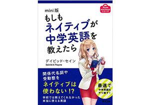 ネイティブに誤解される!? 日本人が言いがちな残念な英語フレーズ