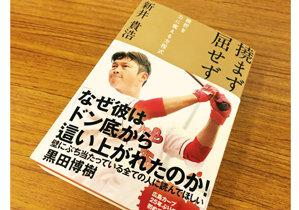 広島カープ新井貴浩が語る、40歳が20代と接するときに意識すべきことの画像1