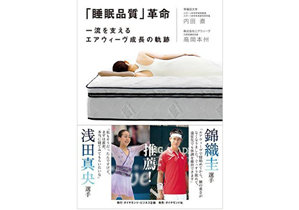 北島康介選手が北京五輪にも持ち込んだ! 寝具と安眠の意外な関係