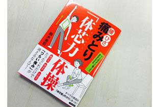 平安貴族に腰痛持ちはいなかった!? 日本古来の習慣に見る腰痛対策のキモ