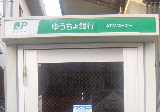 ゆうちょ 銀行 破綻