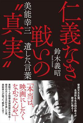 『仁義なき戦い』モデルの元ヤクザ・美能幸三は、本当は映画化を望んでいなかった?の画像1