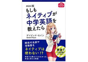 ネイティブに誤解される!? 日本人が言いがちな残念な英語フレーズの画像1