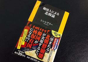 日本人は知らない――「暴走」を続けるしかない金正恩北朝鮮の裏側の画像1