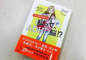 締め切りが守れない、部屋を片付けられない…ADHD、精神科医が唱える新解釈の画像1