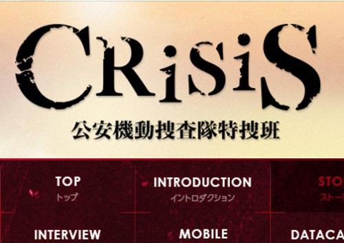 小栗旬『CRISIS』、MOZU感&ツッコミどころ満載だけど、最高におもしろいぞ!の画像1