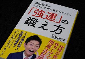 3万人の手相を見た島田秀平が語る、「運のいい人、悪い人」の画像1