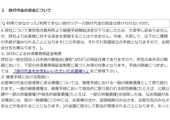 てるみくらぶ、グアム4泊が3万円台、韓国は1万円台…破産当然の異常すぎる「安さ」の画像1