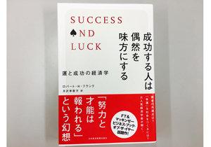 経済学者が考える「運」の大切さと、「運」をコントロールできる環境づくりの画像1