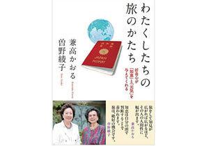 作家・曽根綾子とジャーナリストの兼高かおるが語る、旅が人生にもたらすもの