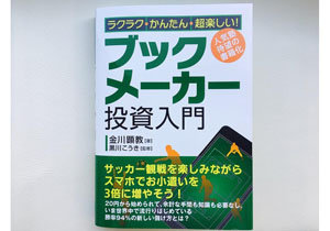 小遣い稼ぎ? 副業代わりに? 海外で人気のブックメーカーは「ギャンブル」か「投資」かの画像1