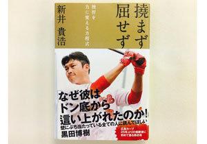 12球団でただ一人の「40代4番打者」 広島・新井貴浩はなぜ活躍できるのか?